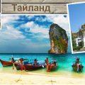 Путевка в таиланд на двоих на новый год
