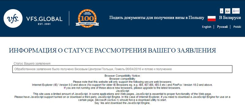 Как проверить статус визы в консульстве греции