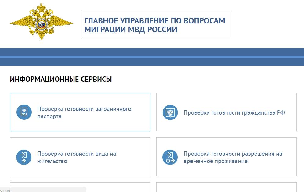 сайт ГУ МВД России