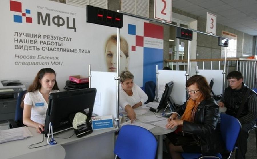 Подача заявления на загранпаспорт через мфц