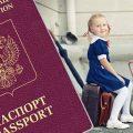 Загранпаспорт для ребёнка до 14 лет