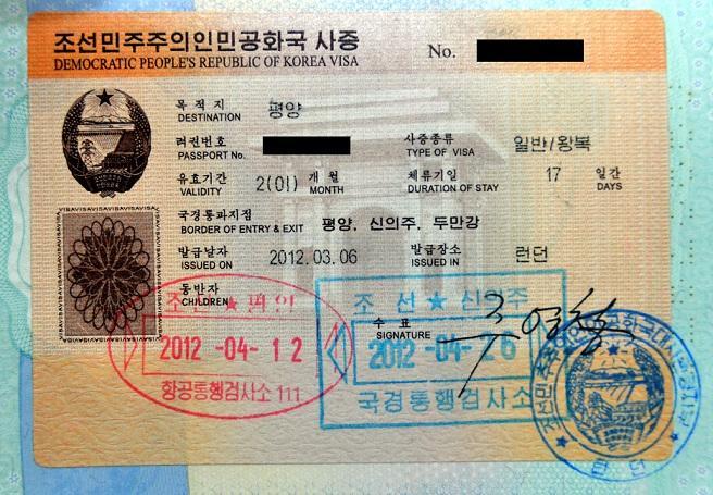 Как выглядит виза в Северную Корею