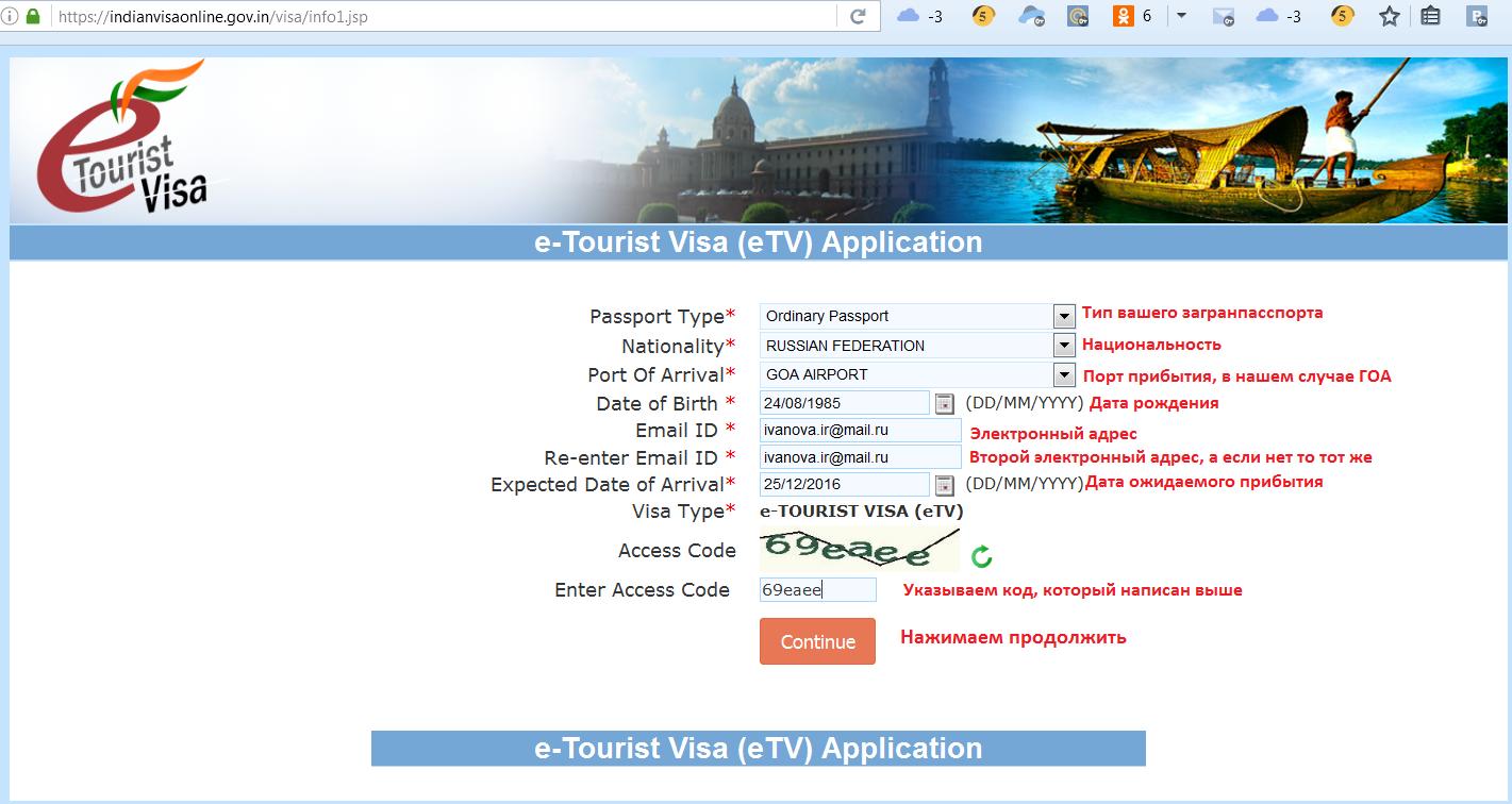 Вносим данные на визу в Индию
