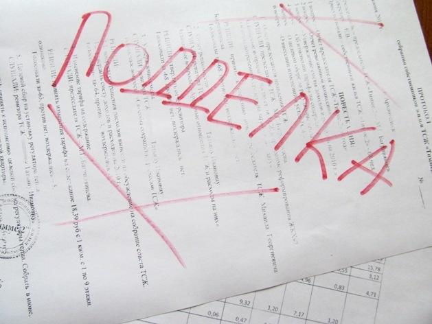 Фальшивые документы - отказ в визе