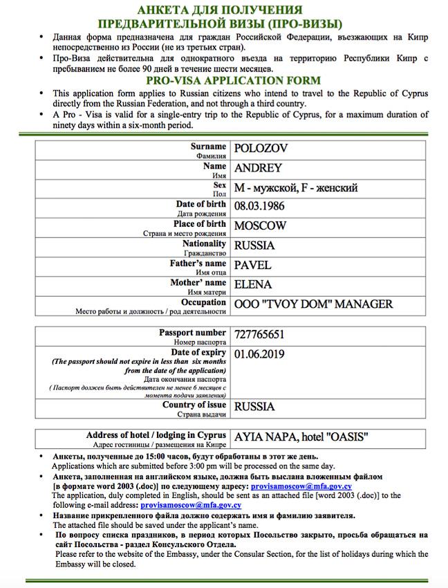 Анкета для про визы на Кипр