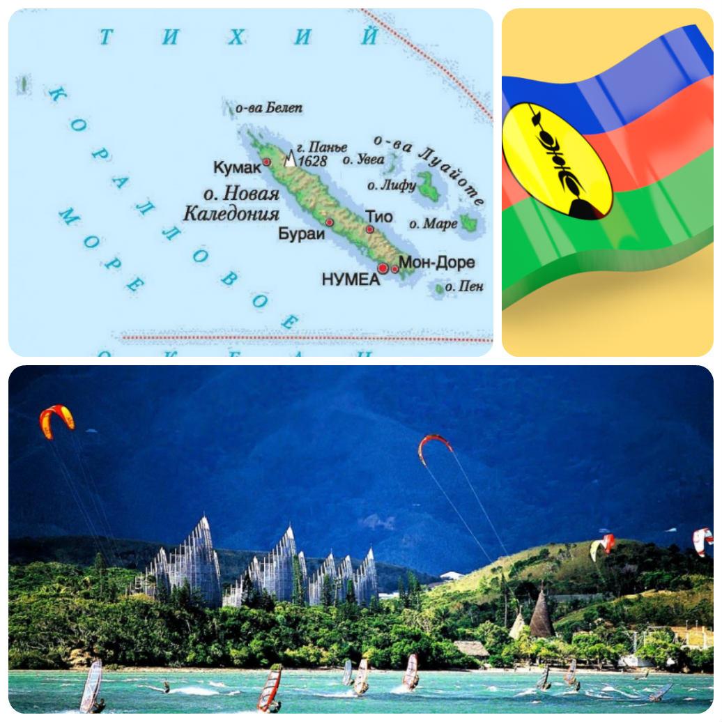 Новая Каледония, виза для россиян