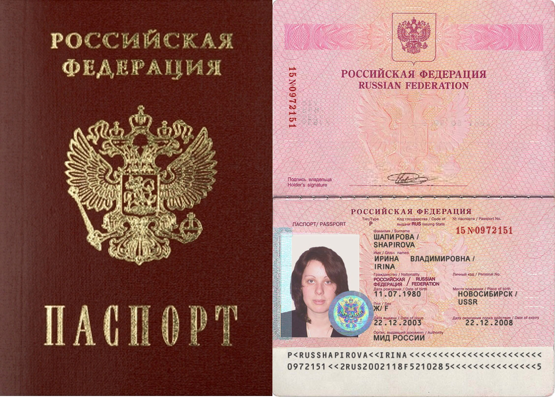 https://vseovisah.ru/wp-content/uploads/2017/06/Passport-Original.jpg
