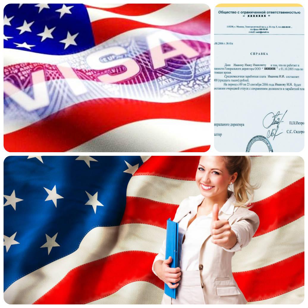 Зачем нужна справка с места работы для визы США