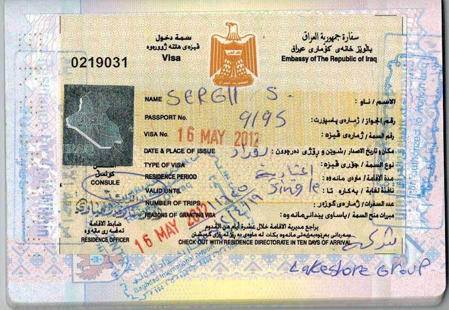 Открытая виза в Ирак