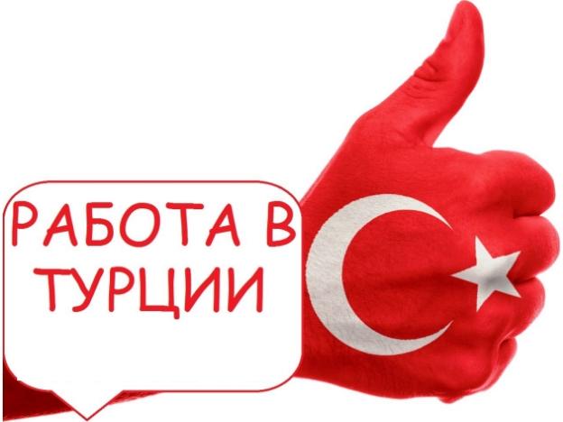 Может ли быть отказ на работу в Турции