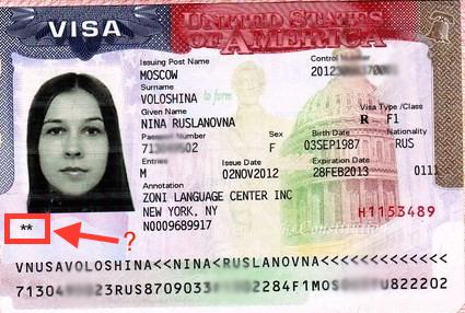 Звёзды под фото в визе США, что означают