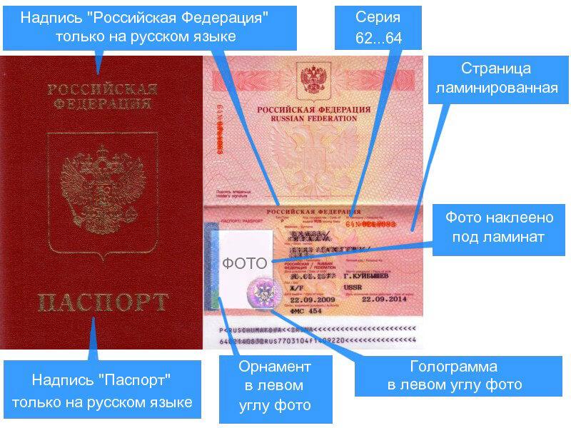 Особенности загранпаспорта прежнего образца
