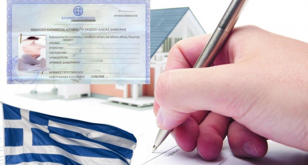 Приобретение недвижимости - способ получения ВНЖ в Греции