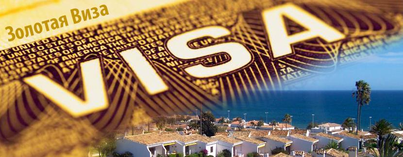 Золотая виза в Испанию
