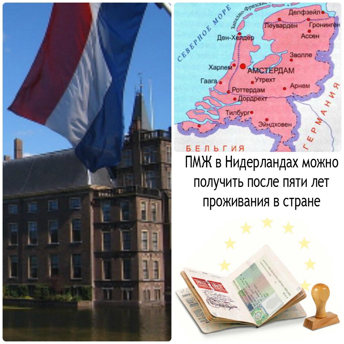 Получение ПМЖ в Нидерландах
