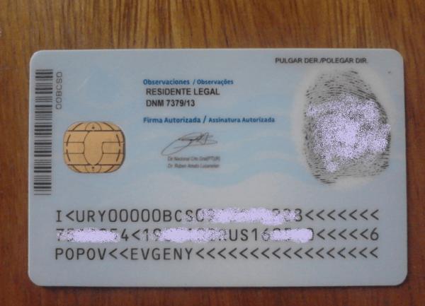 Как получить ПМЖ в Уругвай