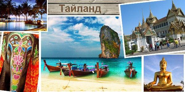 Эмиграция в Тайланд