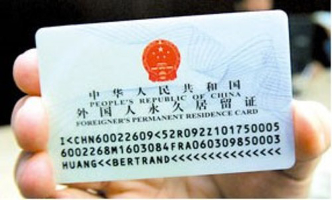 Как выглядит китайская грин-карта