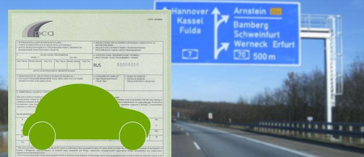 Зеленая карта для поездки в ЕС на авто