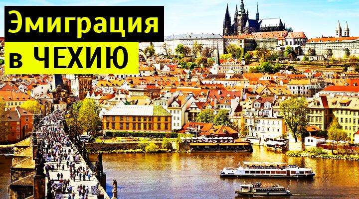 Переезд в Чешскую Республику