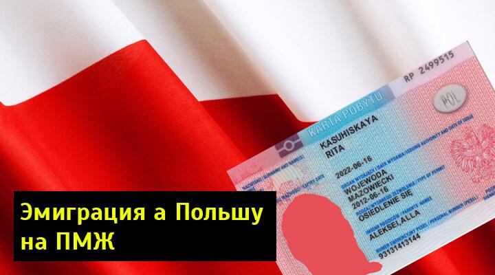 Получение ВНЖ в Польше