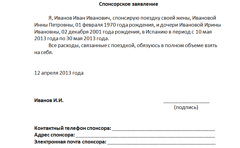 Образец спонсорского письма