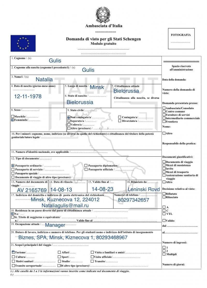 Образец анкеты на визу в Италию