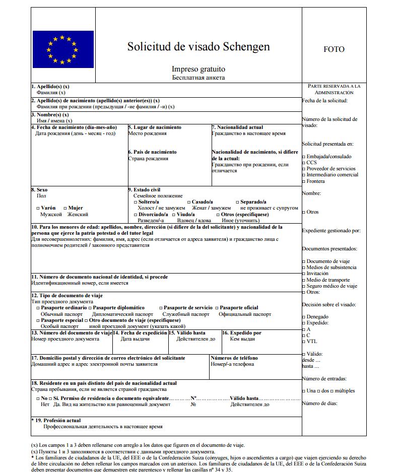 Образец анкеты для визы в Испанию