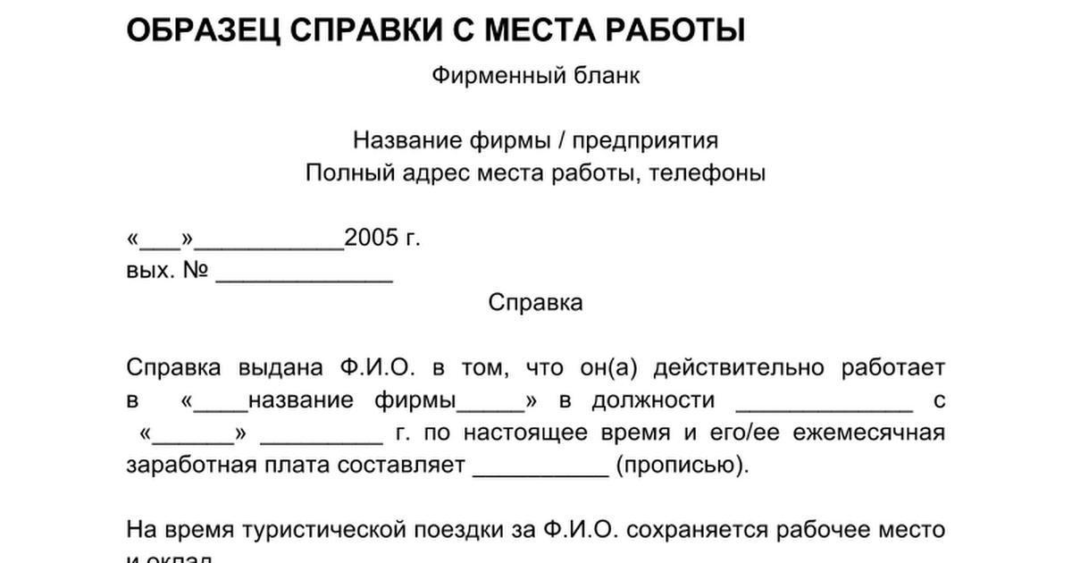 Справка с места работы для получения визы в испанию образец характеристику с места работы в суд Красногвардейский 1-й проезд