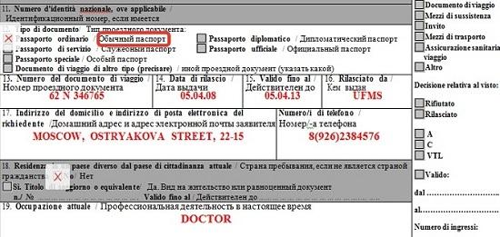 Образец заполнения документа на визу