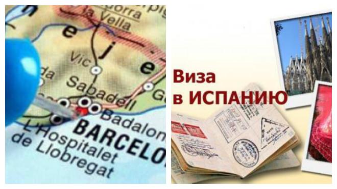 Условия получение визы в Испанию