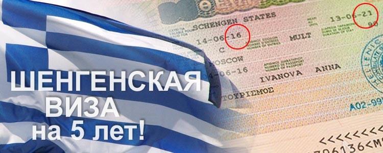 типы виз и их цены