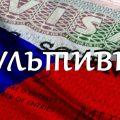 Сколько длится мультивиза в Чехии