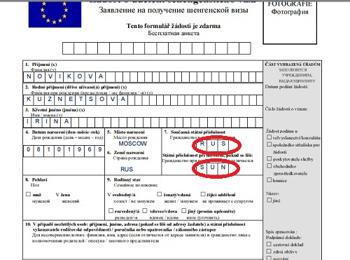 Заполняем анкету для визы в Чехию
