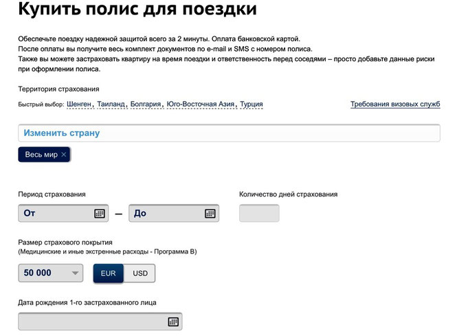 Быстро оформить страховку для шенгена онлайн