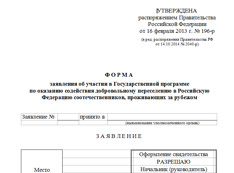 Как получить гражданство в рф если родился в россии