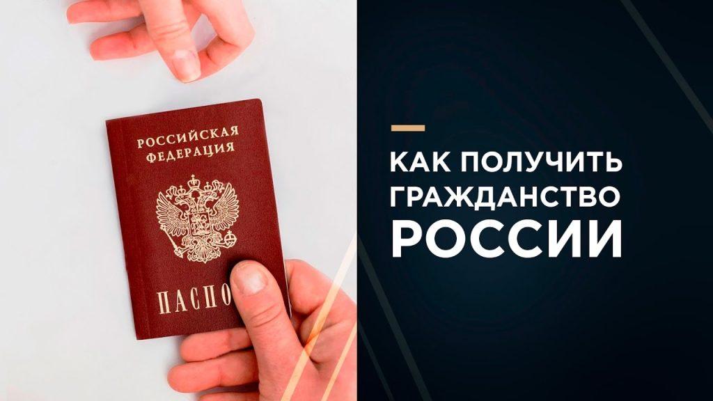 Как можно получить гражданство РФ