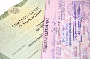 Зачем нужно гражданство ребенку