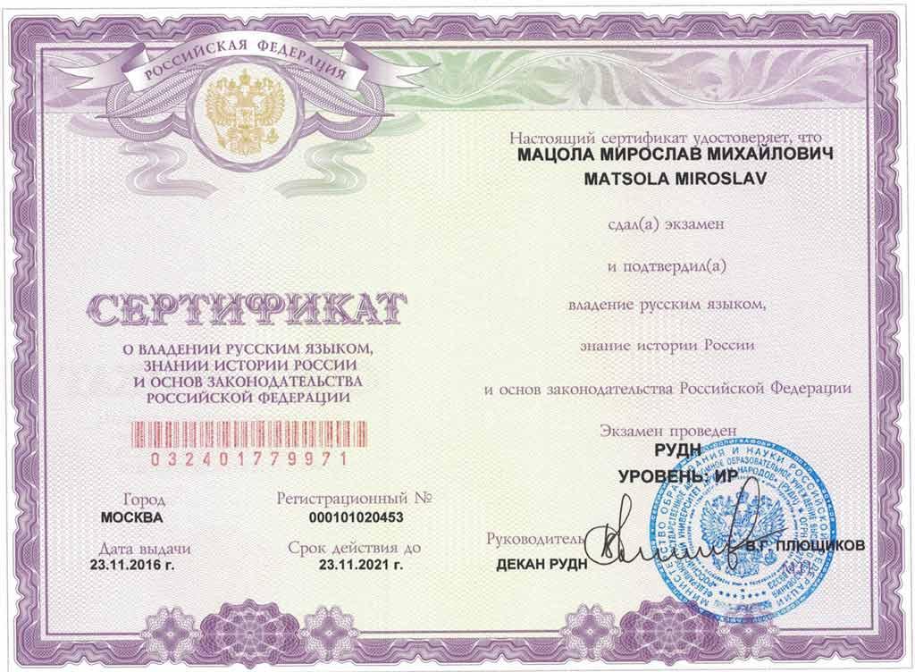 Образец сертификата о прохождении тестов