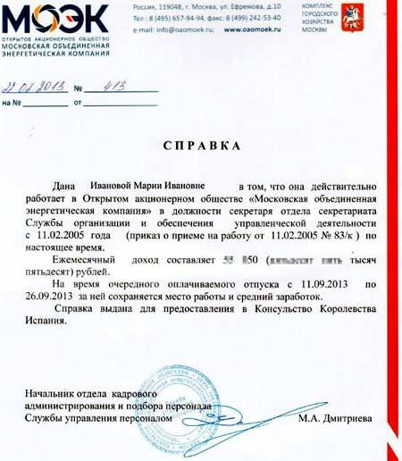 исправить кредитную историю Давыдковская улица