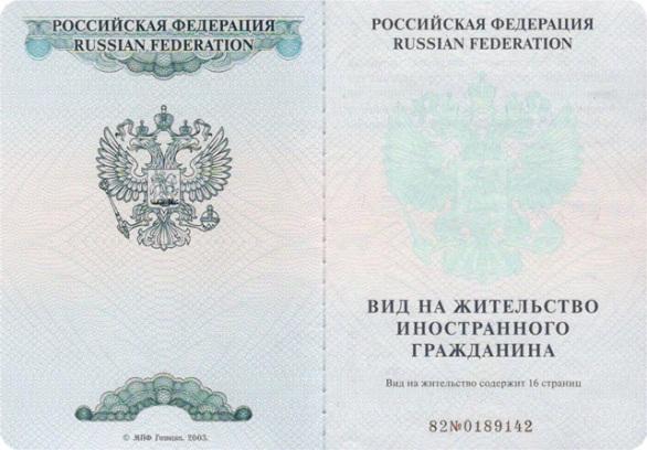 фото паспорта с внж