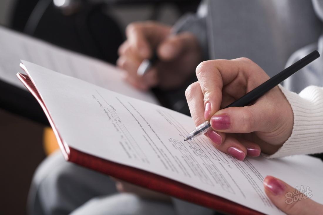 документы вида на жительство