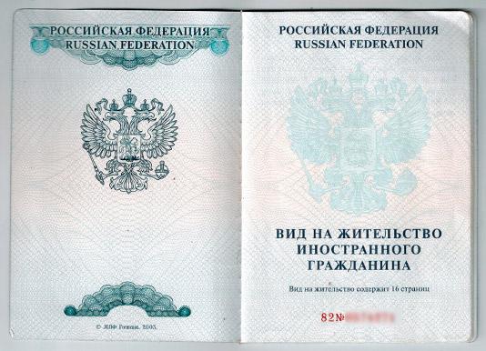 как выглядит открытый паспорт с внж