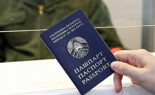 белорусский документ