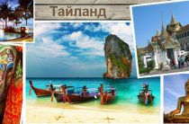 ВНЖ и ПМЖ в экзотическом Таиланде