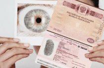 Заграничный паспорт нового образца для детей до 14 лет