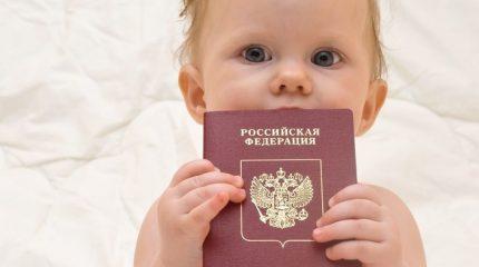 Как сделать загранпаспорт для детей до 2 лет