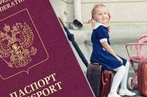Как оформить загранпаспорт ребёнку до 14 лет