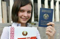Можно ли получить двойное гражданство с Белоруссией
