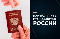Что нужно знать гражданину Азербайджана для приобретения вида на жительство в России
